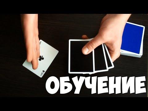 ЭФФЕКТНЕЙШИЙ ФОКУС С КАРТАМИ ОБУЧЕНИЕ