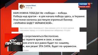 """""""Кто против?"""": новые заявления русофобов на Украине. От 27.08.19"""