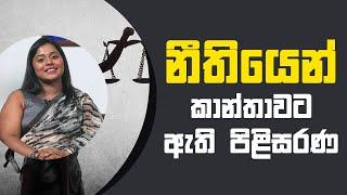 නීතියෙන් කාන්තාවට ඇති පිළිසරණ   Piyum Vila   13 - 07 - 2021   SiyathaTV Thumbnail