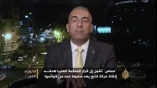 ما وراء الخبر- القانوني والمسيّس في تعليق الانتخابات الفلسطينية