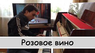 Feduk & Allj - Розовое вино (piano cover)