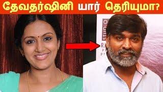 தேவதர்ஷினி யார் தெரியுமா? | Kollywood News | Tamil Cinema News | Latest Seithigal