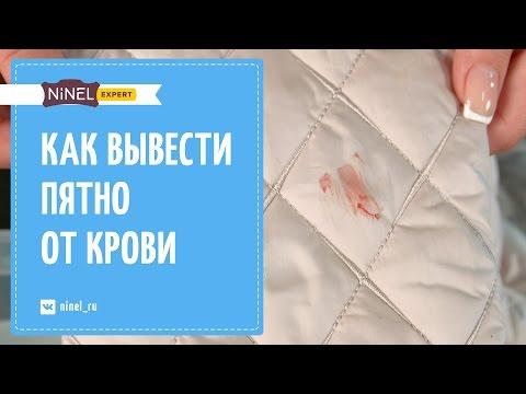 Как вывести пятно от крови? Как удалить пятно от крови на одежде?