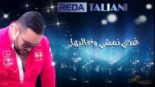 Reda Taliani 2014   Safina   رضا طلياني   سفينة