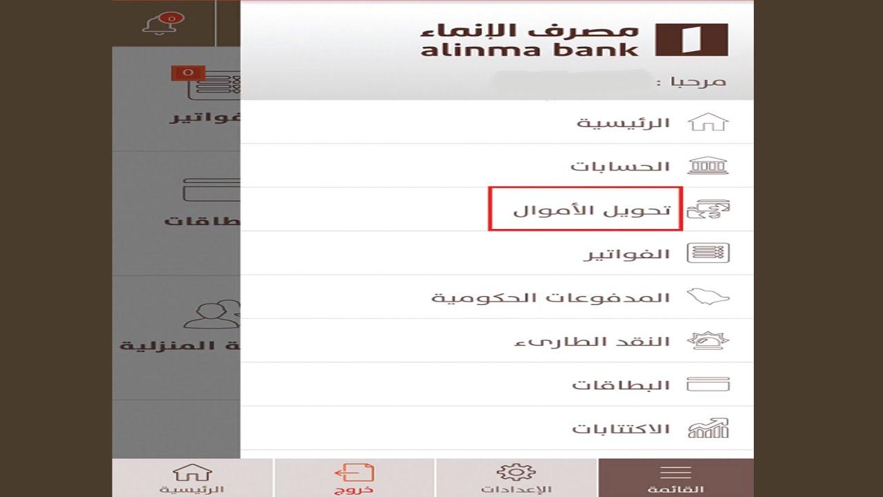تفعيل بطاقة السفر بنك الانماء - Bitaqa Blog