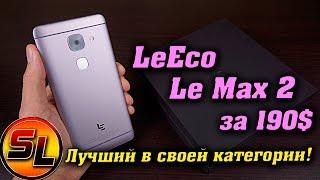 Лучший смартфон до 200$! LeEco Le Max 2 полный обзор достойнейшего аппарата!   rewiew