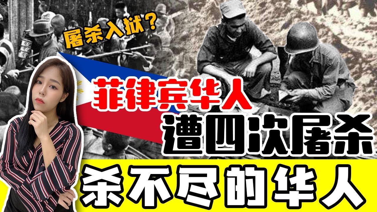 菲律宾华人的血泪史!如何被西方报复?为何最富有的都是华人?!竟集资助中国抗疫!【这件小事 EP63】