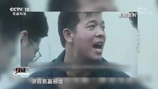 《见证》 20191227 百年警察·澳门1999(二)离奇的爆炸案| CCTV社会与法