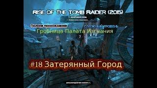 Rise of the tomb raider (2015) 2019 #18 Затерянный Город Гробница Палата Изгнания Прохождение