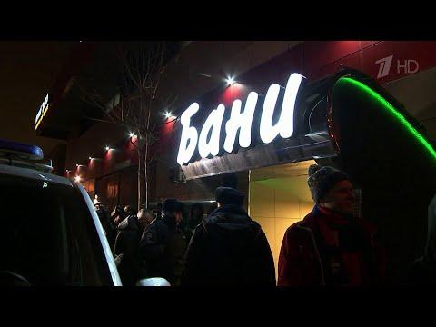 В Москве выясняют обстоятельства трагического происшествия на вечеринке в банном клубе.