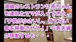 【スカッとする話 キチママ】満員のレストランに赤ちゃん連れたDQNのマ...
