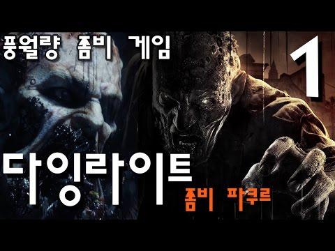 다잉라이트 #1 풍월량의 좀비 파쿠르 액션 (DYING LIGHT)