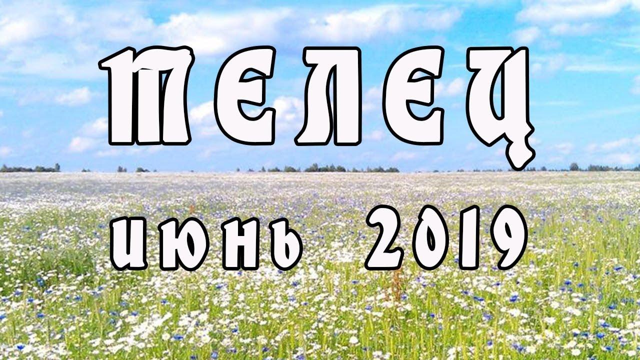 ТЕЛЕЦ гороскоп на ИЮНЬ 2019. Астролог Екатерина Российская.