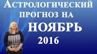Астрологический прогноз на ноябрь 2016. Ведическая астрология