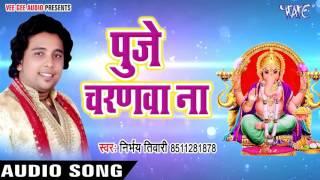 Puje Charnawa Na Ganesh Ji Ke - Sabhe Pooje Charanwa - Nirbhay Tiwari - Bhojpuri Hit Songs 2017