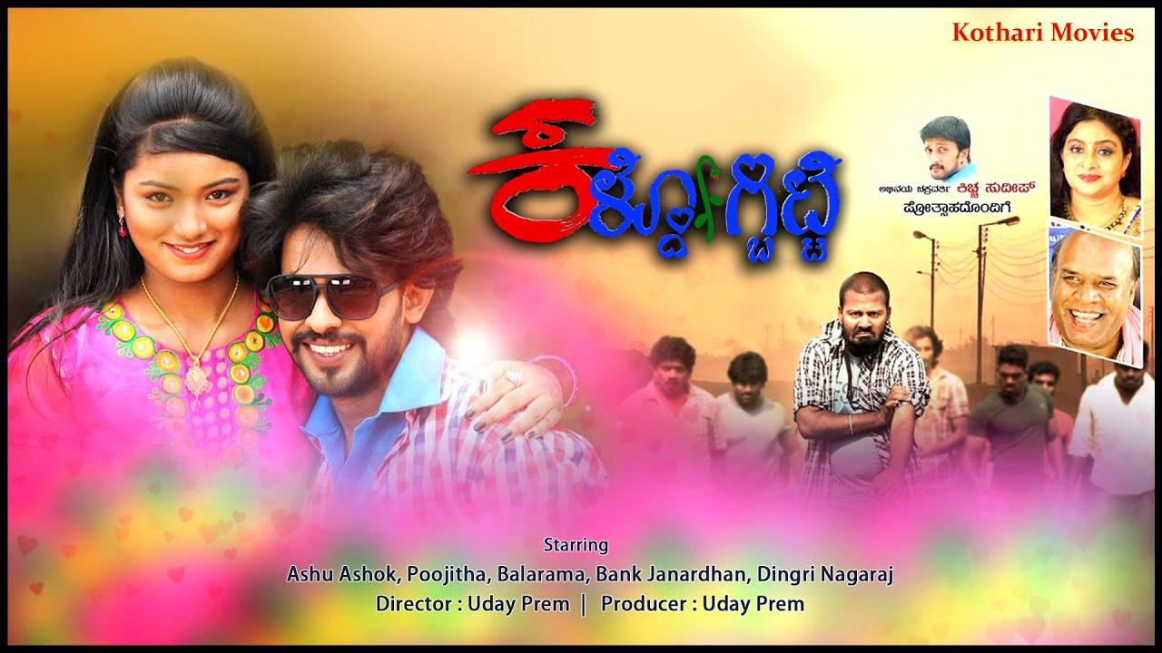 KALDOGBITTE _  Ashok, Poojitha _Romantic entertainer movie