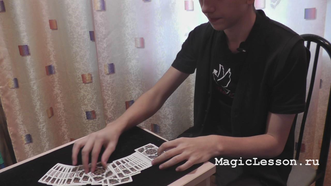 Карточный фокус с доставанием карты из кармана