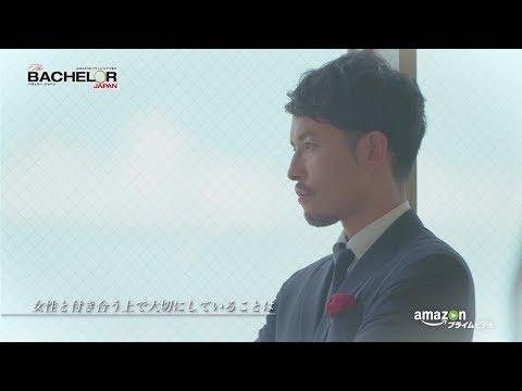 バチェラー・ジャパン シーズン2、新・バチェラー発表! Amazonプライム・ビデオ