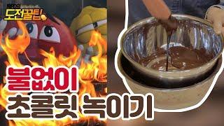 초콜릿 만들때 꿀팁 #도전꿀팁|쉐어하우스
