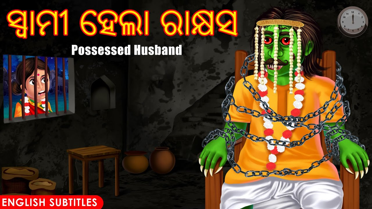 ସ୍ୱାମୀ ହେଲା ରାକ୍ଷସ | Possessed Husband | Pishachini Odia Stories | Odia Stories | Odia Gapa | Odia