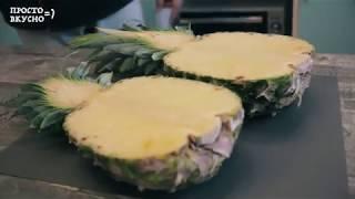 Запечённый ананас с начинкой