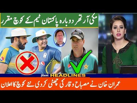 Bigest Breaking News of pakistan cricket team coach