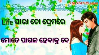Life Sara To Premare Mote Pagala Habaku De //Human Sagar New Romantic Status//