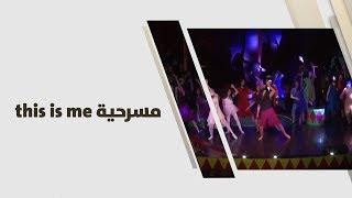 مسرحية this is me - المدرسة الوطنية الارثودكسية