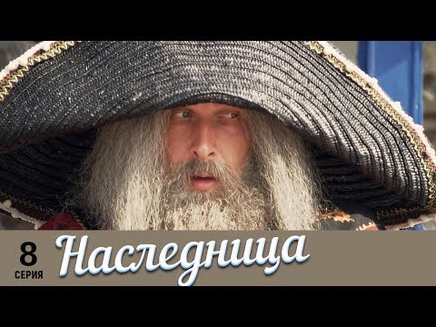 Наследница | 8 серия | Русский сериал