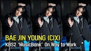 CIX(씨아이엑스) 배진영 포커스 11월 22일 뮤직뱅크 리허설 출근길 [WD영상]