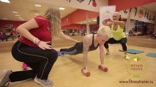 видео Где получить фитнес-образование и как стать тренером по фитнесу