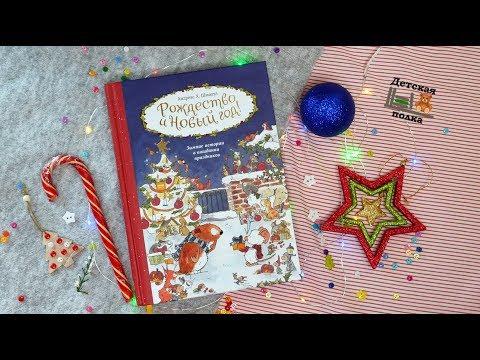 А.Х.Шмахтл: Рождество и Новый Год 6+| Детская книжная полка