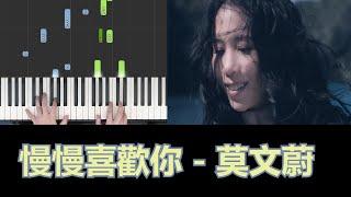 「鋼琴教學」慢慢喜歡你-莫文蔚 Piano Cover《免費琴譜》