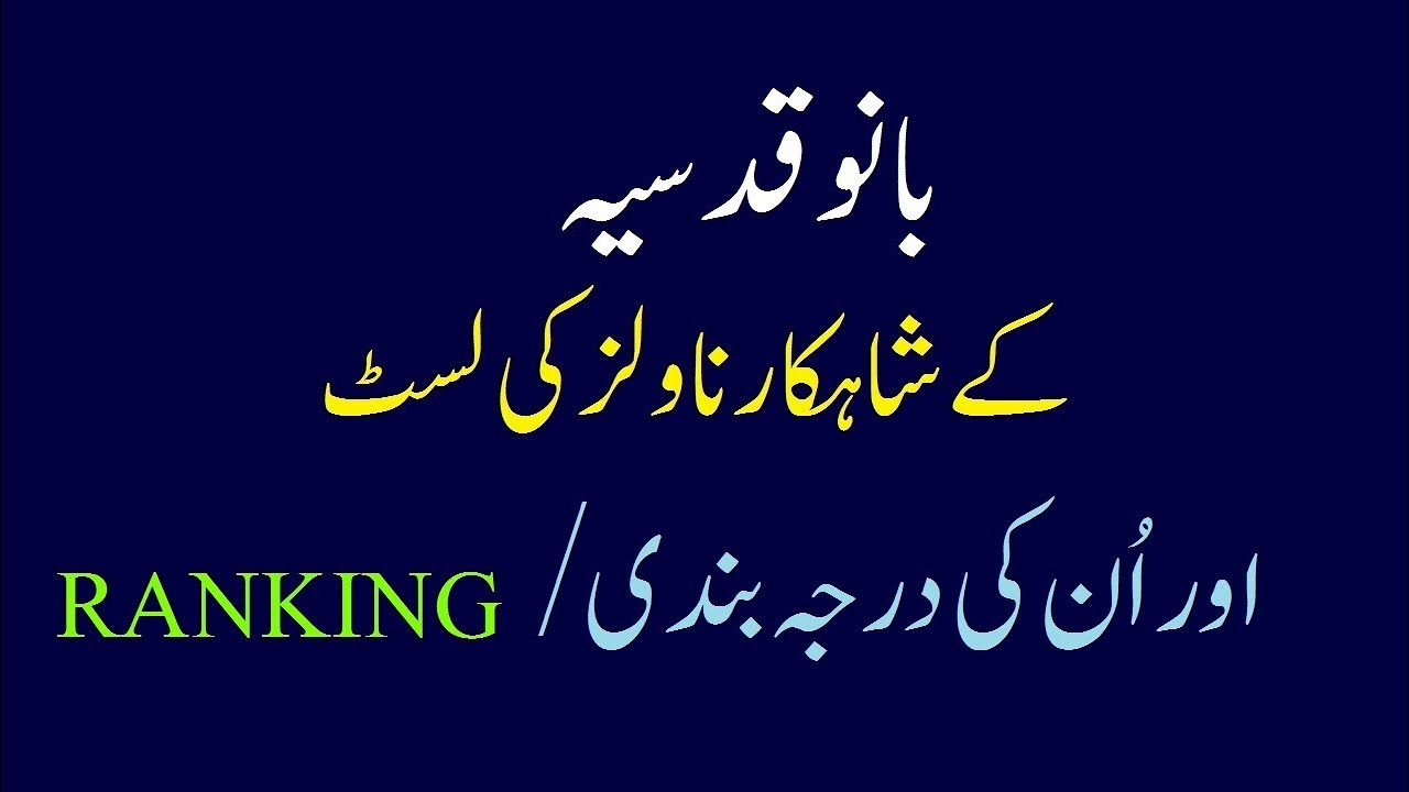 Bano Qudsia Dialogue Bano Qudsia Novels List With Ranking Bano Qudsia Quotes Bano Qudsia Urdu Books