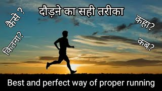 दौड़ने का सही तरीका | Best and perfect way of running | कहां, कैसे, कब और कितना दौड़े ?