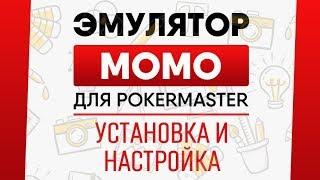 Установка и настройка эмулятора MOMO для Poker Master
