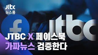 퍼지는 '음모론'…JTBC-페이스북, '가짜뉴스' 검증키로 / JTBC 뉴스룸