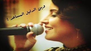 مشاعل - وينك يا درب المحبة - صوت الخليج