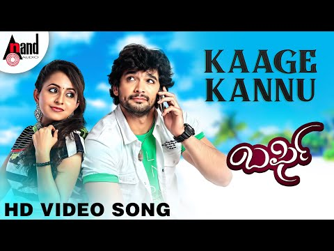 Kaage Kannu 'Official HD Video' - BARFI Feat. Diganth, Bhama