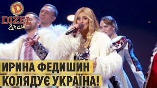 Ирина Федишин – КОЛЯДУЄ Україна – Дизель Шоу 2019 | ЮМОР ICTV