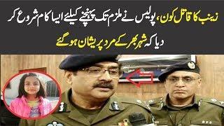 Punjab Police Big Announcement Zainab Case