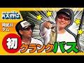 ハードルアー縛りでバスを釣る!Vol.11 in 阿武川ダム