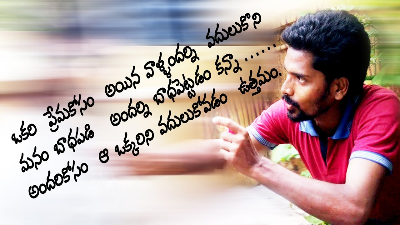 Telugu Kavithalu On Love In Telugu Language | www.pixshark ...