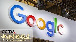 [中国财经报道]美国多州对谷歌发起反垄断调查| CCTV财经