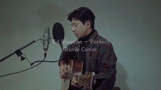 Ed Sheeran - Perfect ( Ruvin Cover )