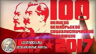 К 100 - летию Великого Октября 🚩 Ностальгия по СССР: 7 ноября — Как это было...