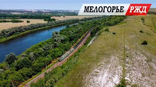 Красоты Воронежской области: меловые горы, р. Дон и железная дорога