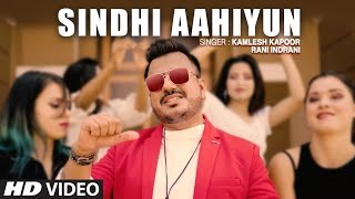 Sindhi Aahiyun New (Sindhi) Video Song Kamlesh Kapoor, Rani Indrani Latest Video Song 2019