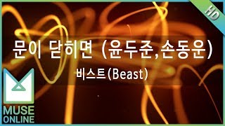 [뮤즈온라인] 비스트(Beast) - 문이 닫히면 (윤두준,손동운)