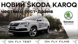 Škoda Karoq Честный Женский Взгляд